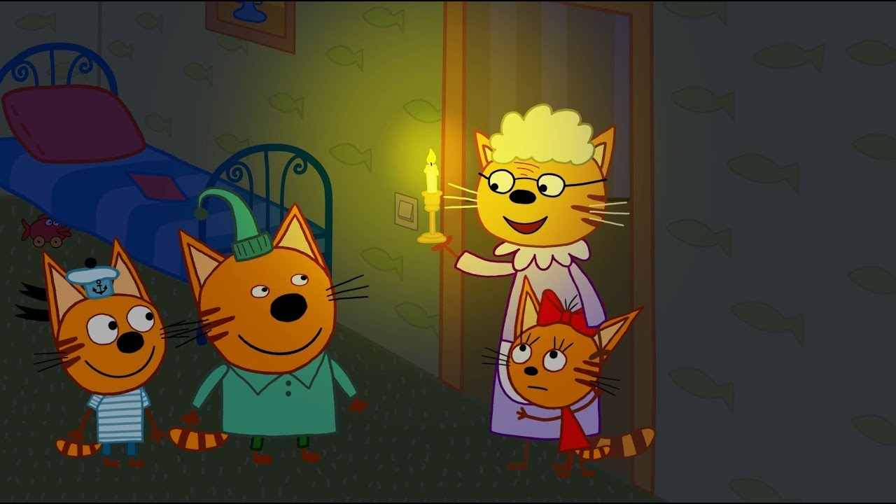 Три кота - Игры в темноте - 60 серия