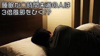 【お天気雑学】睡眠が○時間未満の人は3倍風邪をひく!?