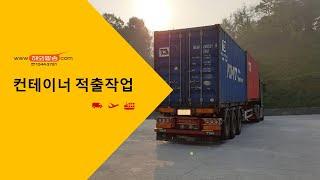 [수입운송] 20피트 컨테이너 운송 및 적출작업 #컨테…