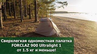 Forclaz Trek 900 1P: одноместная треккинговая палатка ультралайт от Декатлона