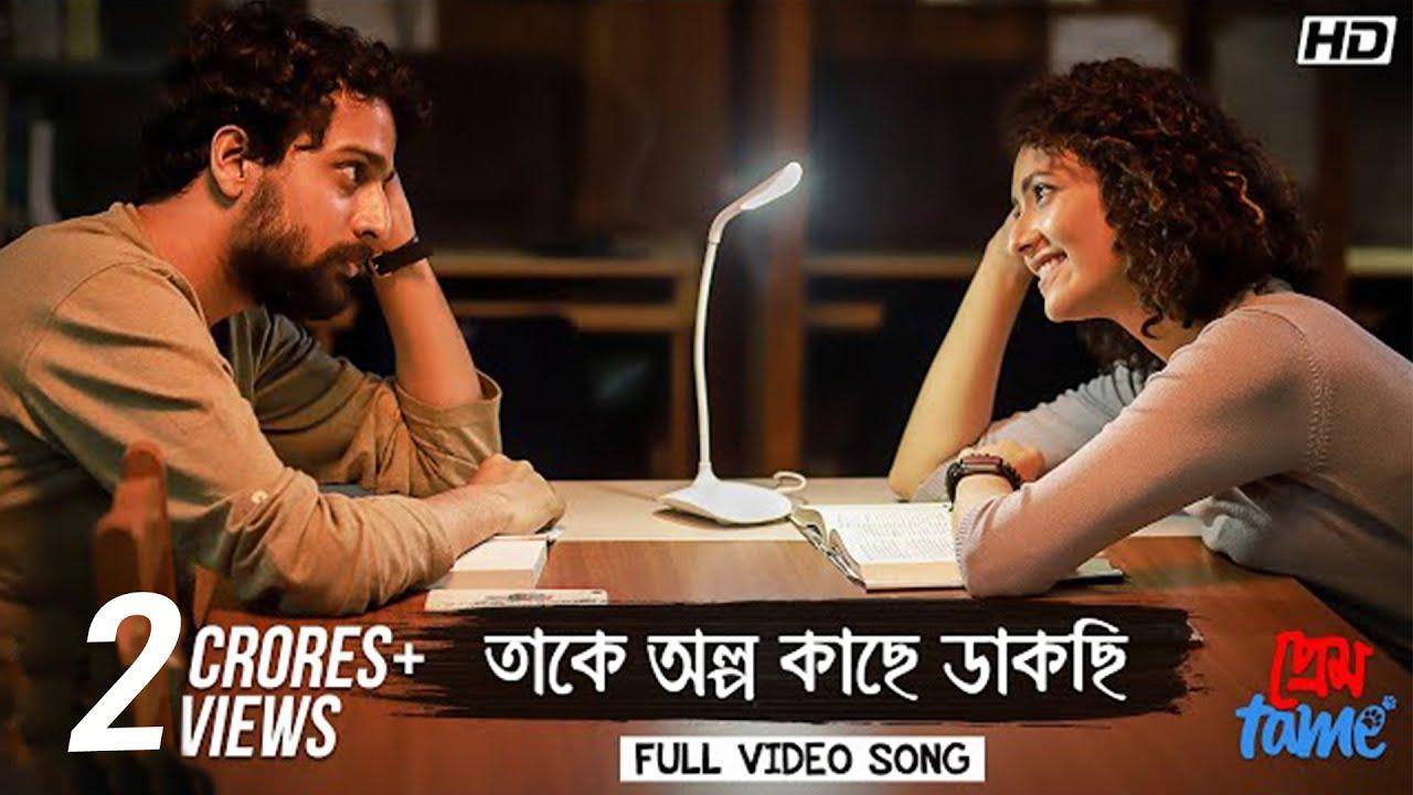 Download Takey Olpo Kachhe Dakchhi |Prem Tame |Mahtim Shakib |Soumya, Susmita,Sweta |Shibabrata |Anindya |SVF