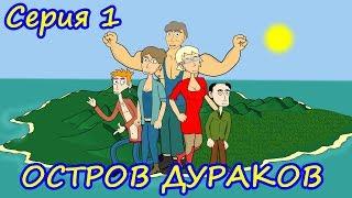 Остров Дураков - 1 серия
