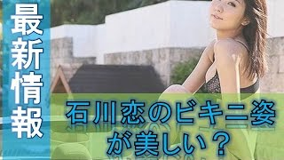 最新情報、気になるニュース、エンタメ、スポーツ 石川恋 ビリギャル石...
