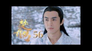 Download Video ตำนานฉู่เฉียว ซับไทย ep 56 MP3 3GP MP4