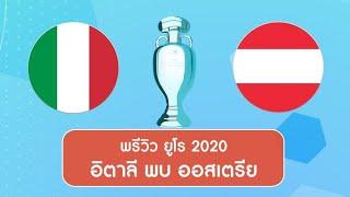 ยูโร 2020 รอบ 16 ทีม อิตาลี พบ ออสเตรีย by Jack Siberia