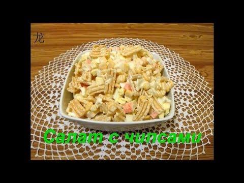 Салат с чипсами, кукурузой и крабовыми палочками.