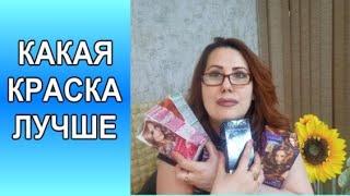 Бюджетные Краски для Волос Бытовые краски для волос Как выбрать