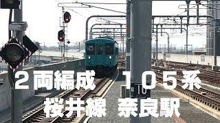 ◆2両編成 105系 桜井線 JR奈良駅 「一人ひとりの思いを、届けたい JR西日本」◆