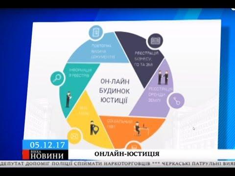 ТРК ВіККА: У Черкасах запрацював онлайн-будинок юстиції