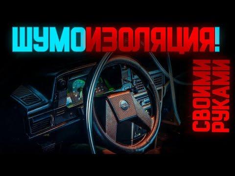 видео: Шумоизоляция из ХЛАМА! ТОП КОМФОРТ по дешману