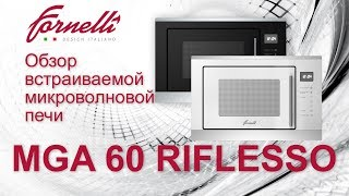 Обзор встраиваемой микроволновой печи RIFLESSO от итальянского бренда Fornelli
