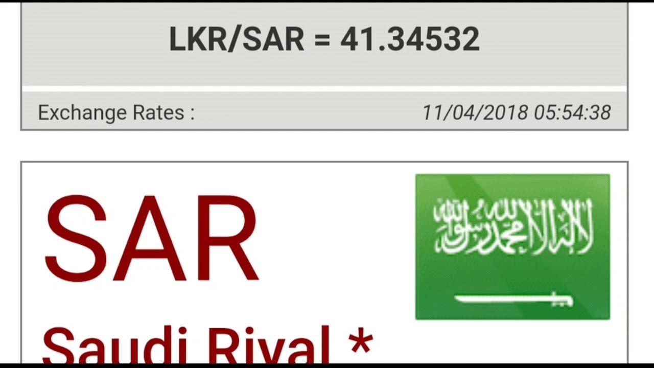 Saudi Riyal Exchange Rate Sri Lanka 11 04 2018
