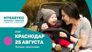 видео детские товары в Краснодаре