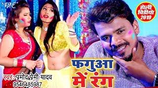 फ़गुआ में रंग - Pramod Premi Yadav का नया होली (VIDEO SONG) - Fagua Me Rang - Superhit Holi Song 2019