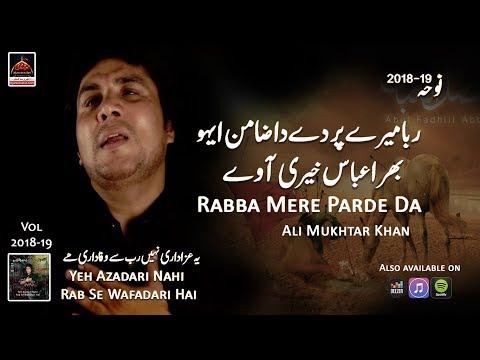 Noha - Rabba Mere Parde Da - Ali Mukhtar Khan - 2018