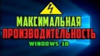 Как включить режим Максимальная производительность в Windows 10
