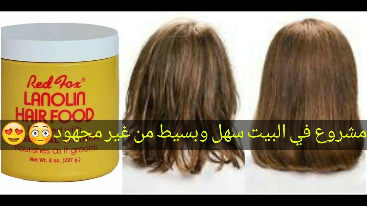 Lanolin Hair Food Cream كريم الشعر 8
