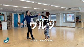 社交ダンスビギナー向けステップ - ワルツ NAS DANCE DESIGN【START THE STEP! スタンダード/ワルツ】