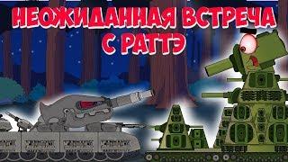 КВ-44 встреча с РАТТЕ.Мультики про танки.