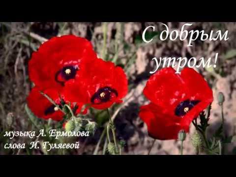 Александр Ермолов  -  С добрым утром! (муз.  А. Ермолов, сл. И.  Гуляева)