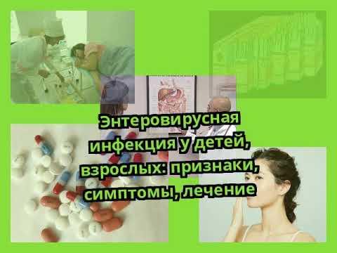 Энтеровирусная инфекция у детей, взрослых: признаки, симптомы, лечение