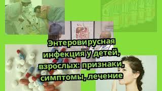 видео Вирус Коксаки у детей и взрослых – симптомы и лечение