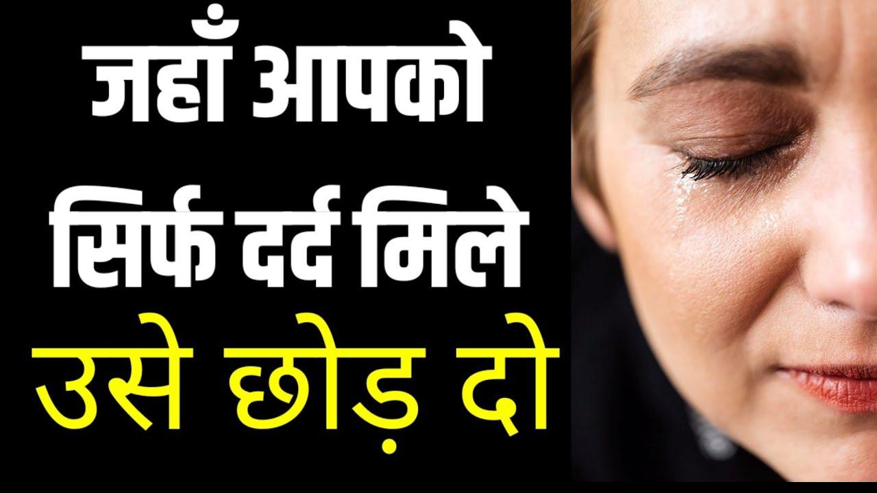 जहां आपको सिर्फ दर्द मिले उसे छोड़ दो Best Motivational speech Hindi video New Life quotes