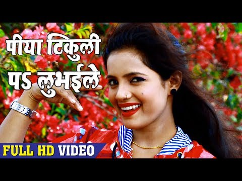 Sona Singh (2018) सबसे सुपरहिट Video Song - पिया टिकुली पs लुभइले - TOP Bhojpuri Video Song 2018