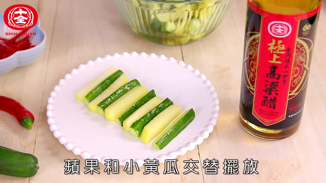十全高粱醋料理-『梅香涼拌蘋果小黃瓜』 - YouTube
