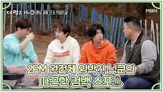 2PM 완전체 임박?! 닉쿤의 따끈한 컴백 스포♨ MBN 201213 방송