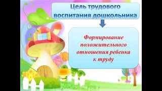 Трудовое воспитание в детском саду п.Муромское