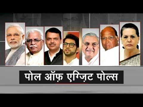 Poll of Exit Polls: Haryana में फिर Khattar और Maharashtra में दुबारा Fadnavis की सत्ता के आसार