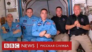 Экипаж Crew Dragon на МКС. Как прошла стыковка корабля SpaceX со станцией