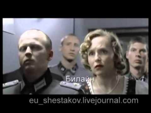 Гитлер и Skype