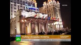 Тайны свадьбы Лолиты и Дмитрия Иванова