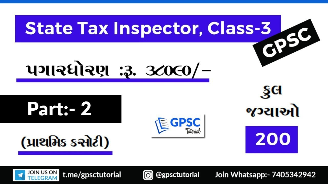 GPSC state tax inspector syllabus | Exam Study material | Exam Papers