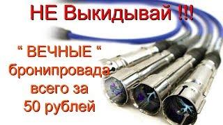 высоковольтные провода нулевого сопротивления   своими руками бронепровода