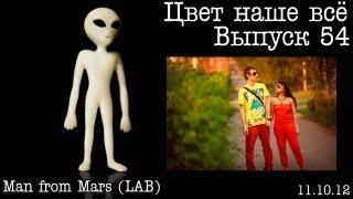 Цвет наше всё... Выпуск 54... Man from MARS (LAB5)