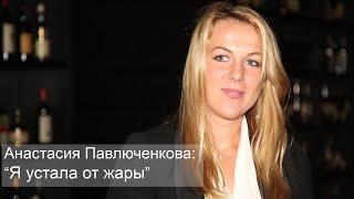 видео Павлюченкова Анастасия Сергеевна