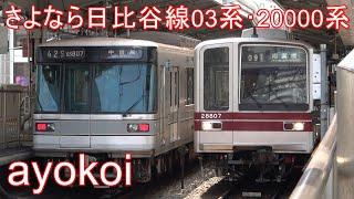 さよなら日比谷線3ドア8両編成 メトロ03系・東武20000系 中目黒駅