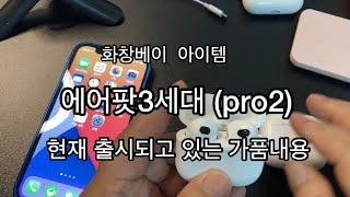 에어팟3 (프로2) 가품구별정보