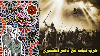 الشاعر جابر ابو حسين قصة حرب د ياب مع ناصر العسيرى الحلقة 40 من السيرة الهلالية