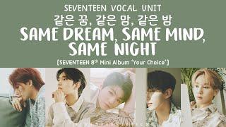 [LYRICS/가사] SEVENTEEN (세븐틴) - Same Dream, Same Mind, Same Night (같은 꿈, 같은 맘, 같은 밤)