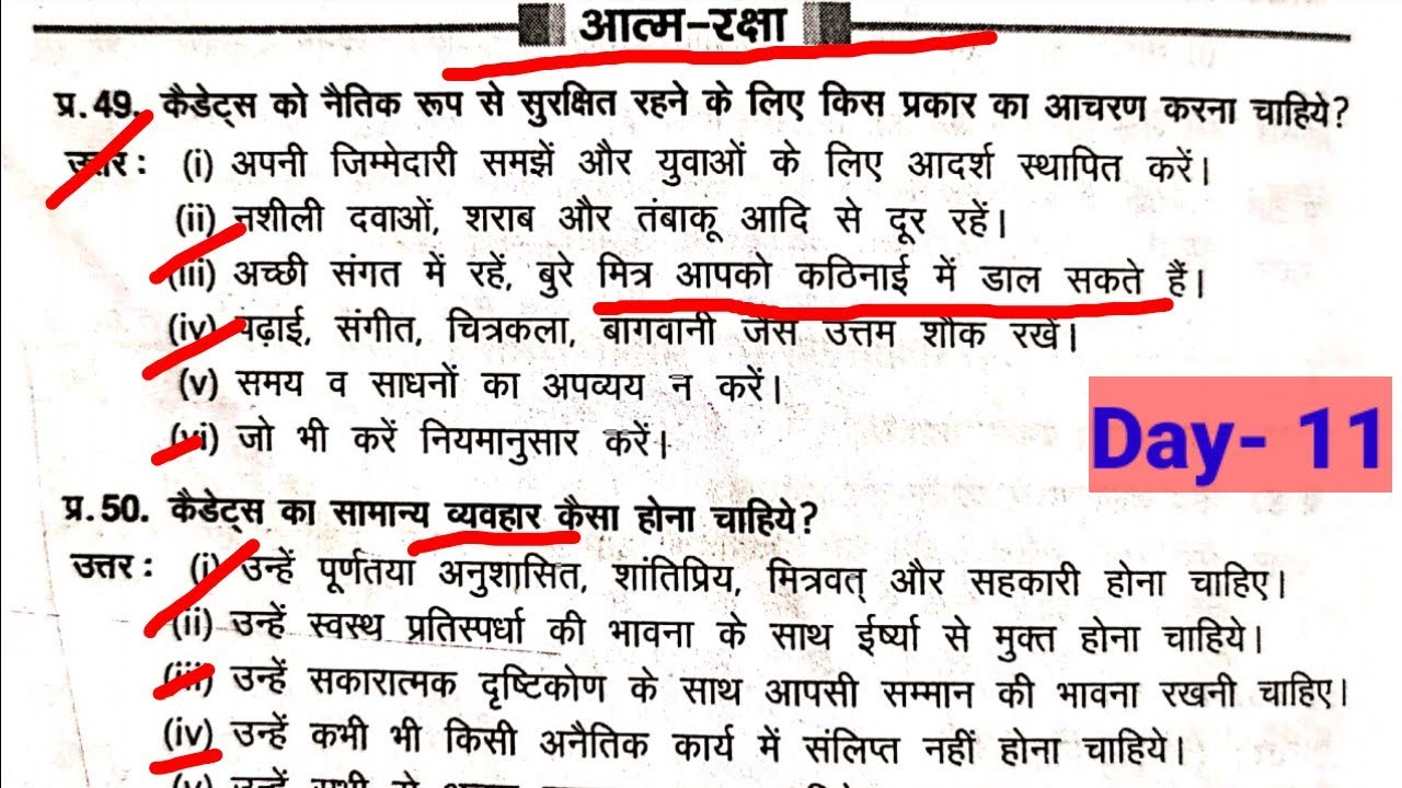 Ncc B & C certficate Question paper in hindi Solved || Ncc Question paper in hindi 2019 ||Day- 11
