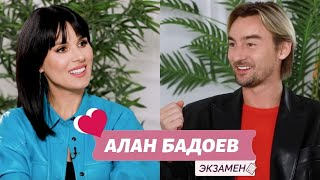 Алан Бадоев о сексуальном воспитании предательстве и болезни близкого человека