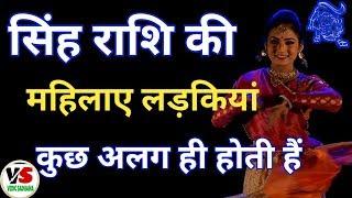 Leo Woman  सिंह राशि के लड़कीओ के बारेमे   leo girls  female characteristics