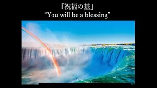 """You will be a blessing""/「祝福の基」Sep 12,2020"