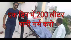 200 Liters per day solar water heater