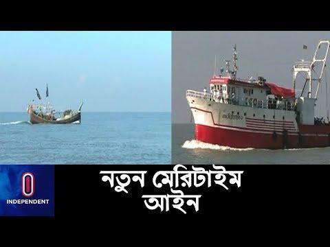 নতুন সমুদ্র আইনে কী কী সুবিধা পাবে বাংলাদেশ? || Maritime Law