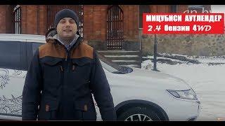 Mitsubishi Outlander 2.4 бензин вариатор: тестдрайв приключения Автопанорама
